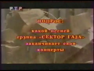 """Башня (РТР, 1998) Конкурс за билеты на концерт группы """"Сектор Газа"""""""